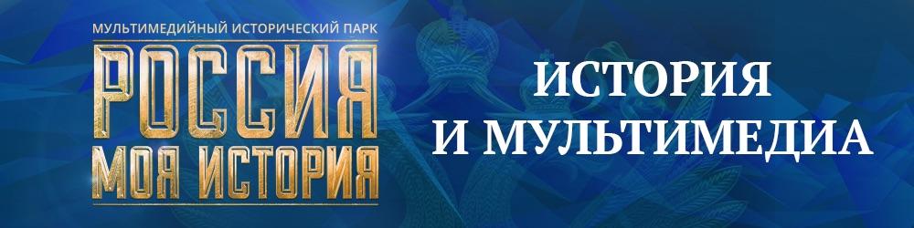 Россия-моя история
