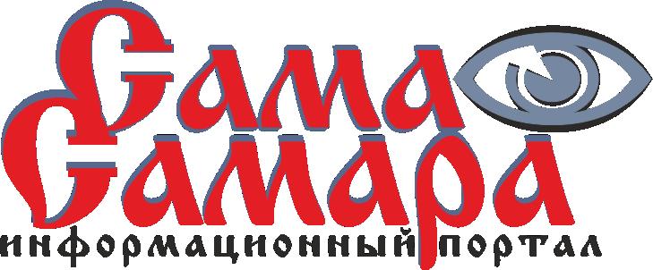 Сама Самара