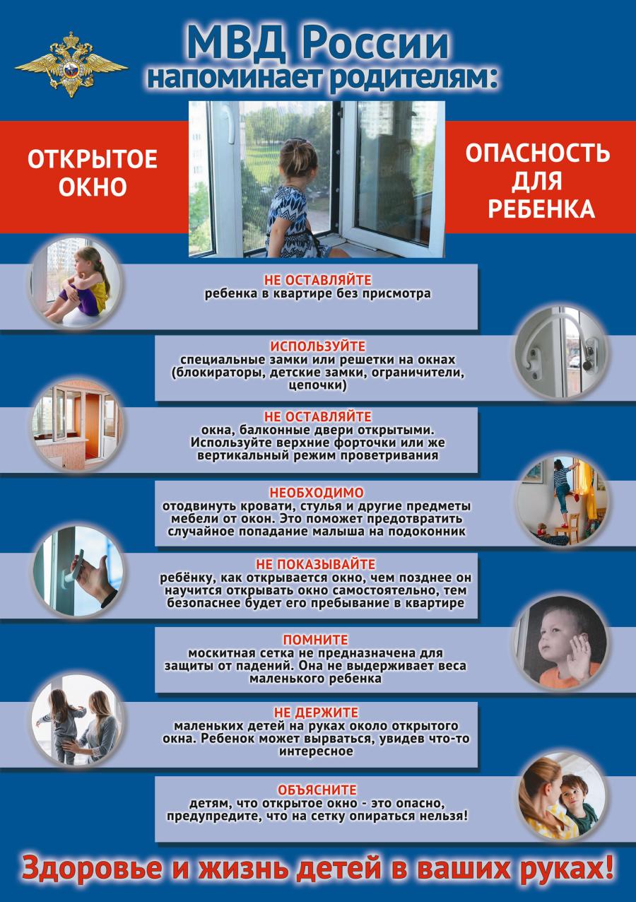 Самара | Открытое окно – источник опасности - БезФормата