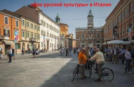 «Дни русской культуры» прошли в Италии