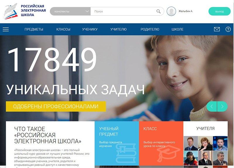 Все школы региона перешли на дистанционное обучение детей