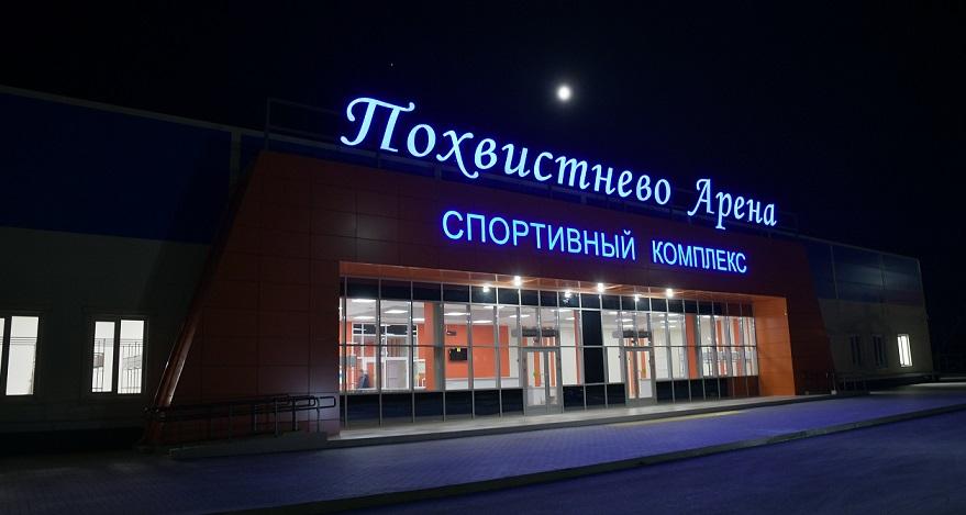арена в Похвистнево