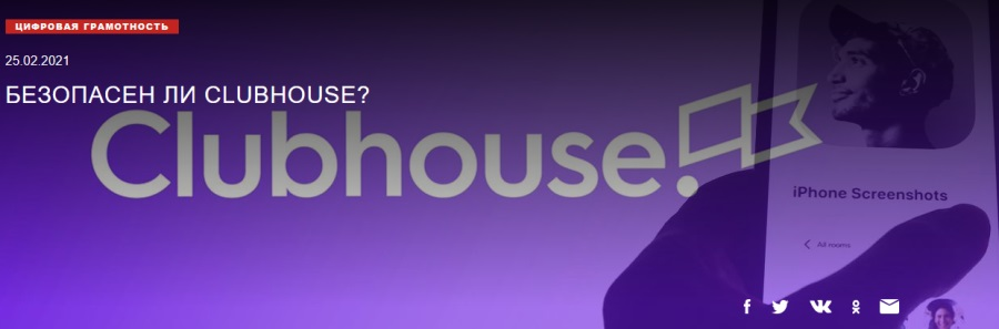 Безопасен ли Clubhouse?
