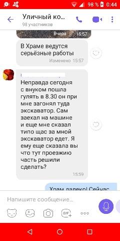 депутат оскорбил Самара
